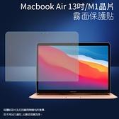 ◇霧面螢幕保護貼 Apple蘋果 MacBook Air 13吋 M1晶片 筆記型電腦保護貼 A2337 筆電 軟性 霧貼 保護膜