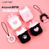 洛夫特 AirPods保護套少女心蘋果無線耳機保護套airpods2硅膠軟殼 寶貝計畫