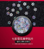 美甲飾品指甲鑽石水鑽裝飾新款圣誕節貼花雪花貼紙貼片 莎瓦迪卡