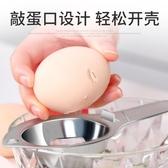 長柄304不鏽鋼蛋黃蛋清蛋白分離器雞蛋過濾器分蛋器隔雞蛋