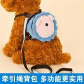 寵物書包牽引繩寵物自背包牽引繩泰迪狗狗便攜包  百姓公館