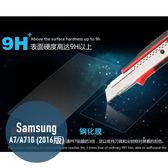 SAMSUNG 三星 A7/A710 (2016版) 鋼化玻璃膜 螢幕保護貼 0.26mm鋼化膜 2.5D弧度 9H硬度