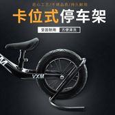 腳踏車駐車架腳撐10/12寸兒童平衡車滑步車【奈良優品】