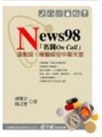 二手書博民逛書店 《NEWS 98名醫ON CALL-醫療保健3》 R2Y ISBN:9867636449│潘懷宗:楊志賢