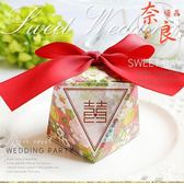 【20個裝】森系創意鉆石喜糖盒子結婚婚禮糖果盒糖盒【奈良優品】