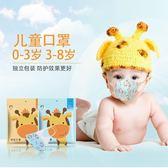 嬰兒兒童口罩女一次性pm2.5防霧霾男寶寶嬰幼兒0-12個月1-3歲秋冬
