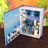 DIY小屋相冊航海閨蜜日記繫列拼裝模型手工制作玩具小房子別墅【限量85折】