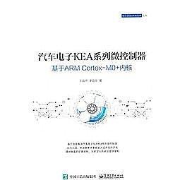 簡體書-十日到貨 R3Y【汽車電子KEA系列微控制器——基於ARM Cortex-M0+內核】 9787121266867 電...
