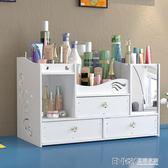 歐式桌面化妝品收納盒塑料家用整理盒簡約梳妝台帶鏡子置物架迷你 溫暖享家