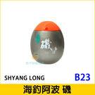 橘子釣具 SHYANG LONG翔龍 海釣阿波磯浮標 B23