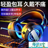 電腦耳機頭戴式耳麥電競游戲吃雞台式機筆記本帶麥克風有線