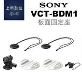 SONY VCT-BDM1板面固定座/衝浪專用/適用於X3000 AS300 AS50 《台南/上新/索尼公司貨》