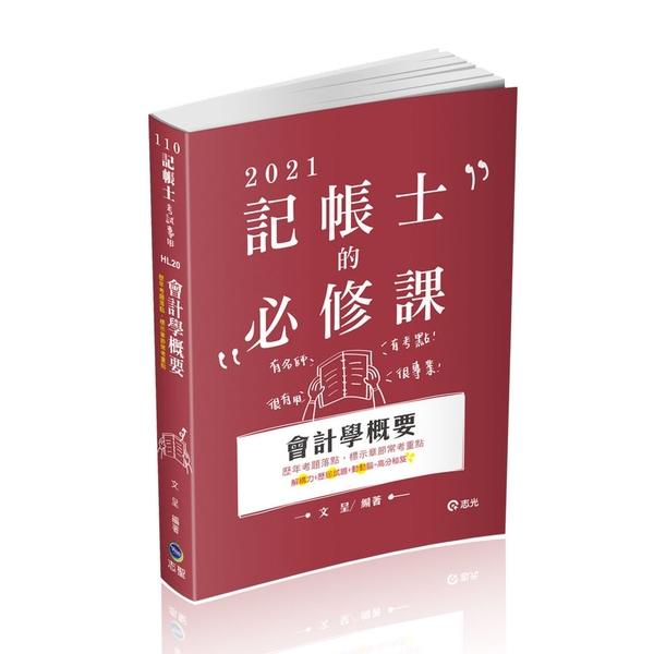 會計學概要(記帳士考試)HL20