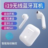 i19 tws藍芽耳機立體聲 無線雙耳觸摸帶充電倉 耳機 i12藍芽耳機 娜娜小屋