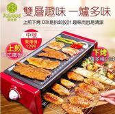電燒烤 110V爐韓式家用不粘烤盤無煙烤肉機室內鐵板燒烤肉鍋 【全館9折】