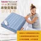 【德國 博依 beurer】單人定時型 床墊型電毯 原廠保固三年(TP80)