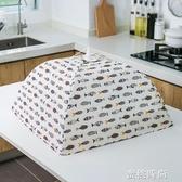 家用保溫飯菜罩加厚蓋菜罩菜罩子食物大號防塵可折疊餐桌罩冬季『蜜桃時尚』