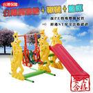 公雞溜滑梯+鞦韆+籃框(造形溜滑梯.兒童...