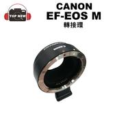 CANON 轉接環 EF-EOS M 單眼相機 鏡頭 轉接環 EOS M機身 轉 EF-S 鏡頭 公司貨 台南上新