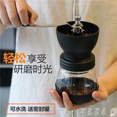 手動咖啡豆研磨機 手搖磨豆機家用小型水洗陶瓷磨芯手工粉碎器 【四月新品】220V