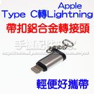 【帶扣多彩轉接頭】不分色鋁合金 Type-C 轉 Apple Lightning 8 Pin/iPhone/iPad/5/5s/6/7/8/X/XS/XR/Plus/Air/Pro-ZY