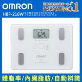 OMRON 歐姆龍 HBF-216 體重體脂計 白色 (HBF-212 升級版) 送樂美雅強化玻璃盤組(22CM+19CM)
