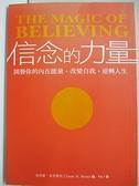 【書寶二手書T4/心靈成長_IRW】信念的力量_克勞德‧布里斯托
