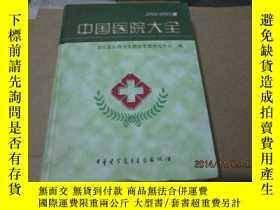 二手書博民逛書店中國醫院大全2002-2003版(厚冊罕見帶 地址)11905