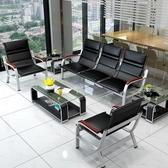 辦公沙發簡約現代單人三人位接待會客商務鐵架辦公室沙發茶幾組合ATF 美好生活居家館