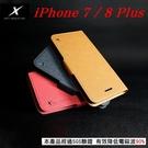 【愛瘋潮】現貨 Moxie X-SHELL Apple iPhone 7 / 8 Plus (5.5 吋) 分離式防電磁波皮套 可插卡 可站立