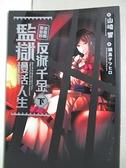 【書寶二手書T1/一般小說_G2M】從毀婚開始的反派千金監獄慢活人生 (下)_山崎響,  YUIKO