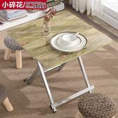 摺疊桌家用餐桌吃飯桌簡易4人飯桌小方桌便攜戶外擺攤正方形桌子igo 衣櫥秘密