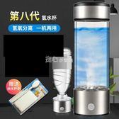 水素杯日本水素水杯 富氫水杯 弱堿性小分子團活性水 氫氧分離電解氫杯  走心小賣場YYP