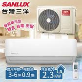 【台灣三洋SANLUX】3-6坪 變頻單冷分離式冷氣。 一對一 /SAE-V22F+SAC-V22F(含基本安裝)