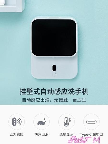 給皂機洗手液機壁掛式自動感應器智能泡沫洗手機衛生間家用免打孔皂液器 JUST M