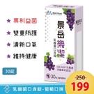 景岳 樂潔 乳酸菌口含錠30錠/盒|葡萄口味、GM-ADP專利益菌