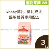 寵物家族*-Mobby 莫比 成犬過敏體質專用配方(鮭魚+馬鈴薯+茄紅素+蔓越莓) 3kg