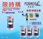 【七星淨水】加量型沐浴器Y1*1支+標準型沐浴器Y2*3支.淨水器.濾水器.過濾器.貨號:066