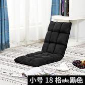 小沙發 現代簡約宿舍靠背椅可折疊單人陽臺小沙發床上椅子 AW9057【棉花糖伊人】