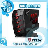 MSI 微星 Aegis 3 8RC-002TW 電競桌上型電腦(八代i5六核雙碟獨顯電競機)