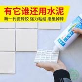 瓷磚修補劑 瓷磚膠強力粘合劑代替水泥磁磚貼墻磚地磚脫落瓷磚修補劑修復家用