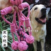 5個玩具套裝 寵物耐咬繩結互動棉繩磨牙棒金毛拉布拉多泰迪咬膠球【中元節鉅惠】