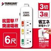 YAMASAKI 山崎家電 防突波過載防護3孔延長線TS-333AS 6尺