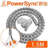 群加 PowerSync 纏繞管保護套電線理線器25mm/1.5m(ACLWAGW125S)