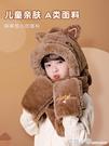 兒童帽子秋冬季男童女童護耳帽圍脖手套一體可愛超萌寶寶毛絨圍巾 蘇菲小店