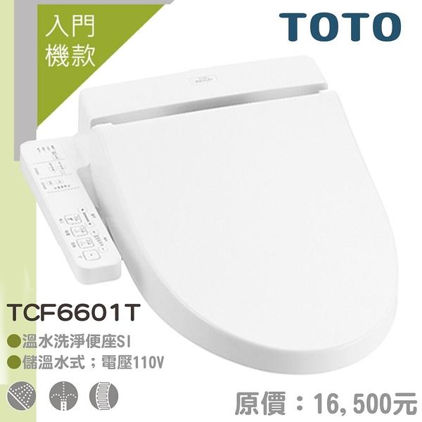 【TOTO】衛洗麗溫水洗淨便座(TCF6601T)