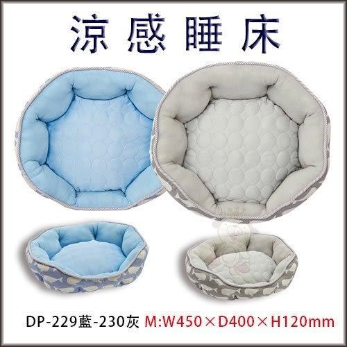 *WANG*日本Marukan 貓狗避暑 舒適涼感睡床-藍灰兩色-M號【DP-229-230】