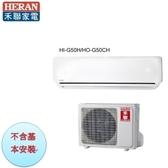 【禾聯空調】5.0KW 8-10坪 變頻一對一冷暖《HI-G50H/HO-G50CH》年耗電量1115度 1級節能全機7年保固