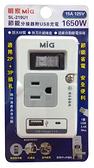 USB孔+1開關3P+2P分接器 節能省電SL-219U1