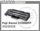 ~USAINK~Fuji Xerox Phaser 3100 / CWAA0758相容碳粉匣 1組3支 適用Fuji Xerox Phaser 3100MFP 黑白雷射印表機